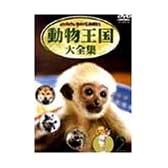 ムツゴロウとゆかいな仲間たち 動物王国大全集 Vol.2 [DVD]