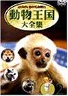 ムツゴロウとゆかいな仲間たち 動物王国大全集 Vol.2