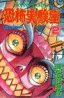 恐怖実験室 2 (ホラーコミックス)