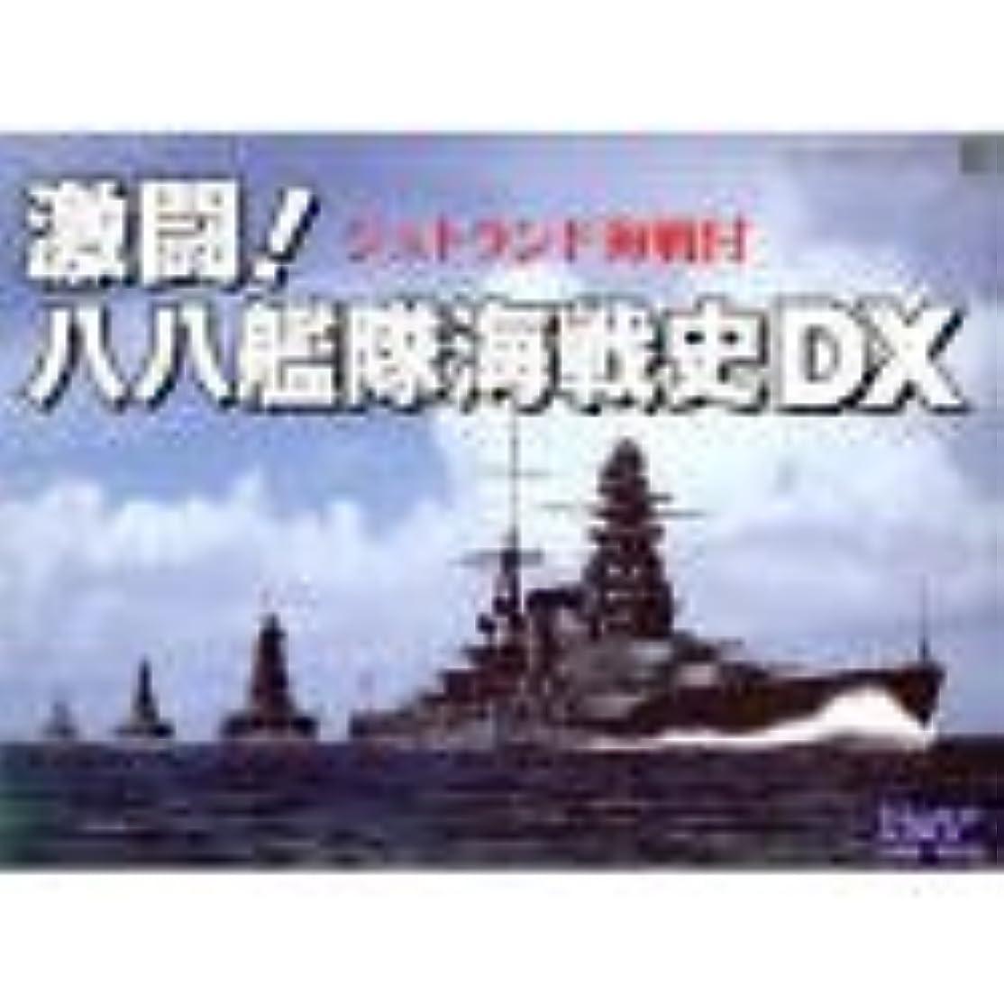 忙しい誘惑罰する激闘!八八艦隊海戦史DX ジュトランド海戦付