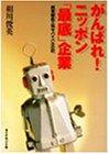 がんばれ!ニッポン「最底」企業―超零細鉄工所サバイバル日記