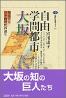 自由学問都市大坂—懐徳堂と日本的理性の誕生 (講談社選書メチエ)