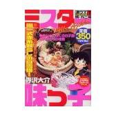 ミスター味っ子激ウマセレクション 7 (プラチナコミックス)