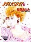 HUSH! 2 (マーガレットレインボーコミックス)