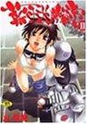 菜々子さん的な日常 第2巻 (ホットミルクコミックス 143)の詳細を見る