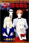 こいきな奴らpart 2 (マーガレットコミックス)
