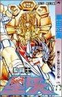 聖闘士星矢 17 (ジャンプコミックス)の詳細を見る