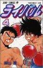 ライバル 4 (ジャンプコミックス)
