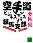 空手道ビジネスマンクラス練馬支部 (講談社文庫)