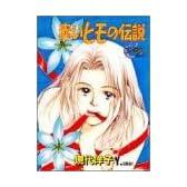 赤いヒモの伝説 (YOUNG YOUコミックス)