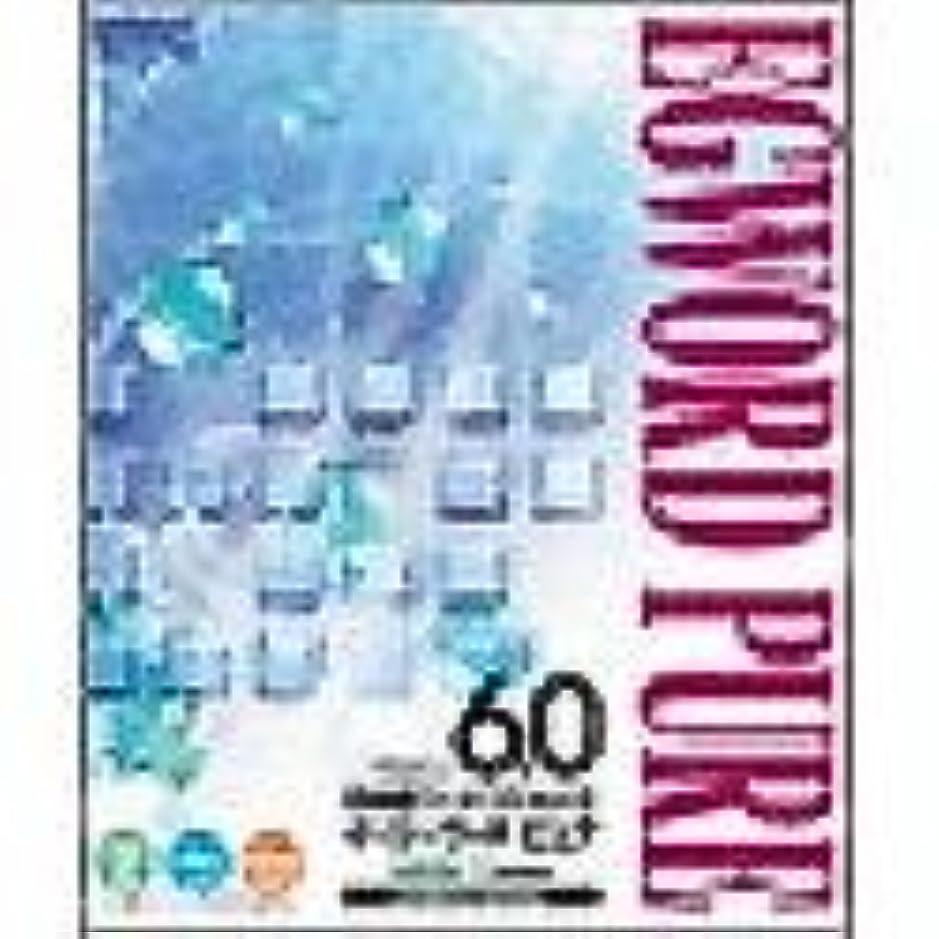 食欲フィドル公爵EGWORD PURE Version 6.0 for Macintosh Teachers & Studentsパック