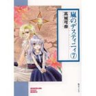 嵐のデスティニィ (7) (ソノラマコミック文庫)