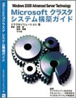 Windows 2000 advanced server technology Microsoft クラスタ システム構築ガイド