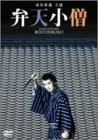 弁天小僧 [DVD]