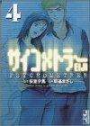 サイコメトラーEIJI(4) (講談社漫画文庫)