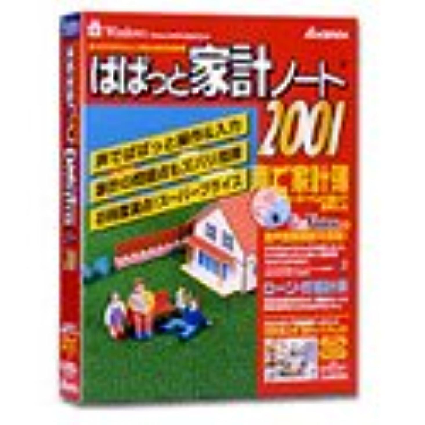 ぱぱっと家計ノート2001