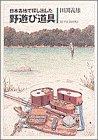 日本各地で探し出した野遊び道具 (BE‐PAL BOOKS)