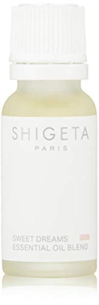 仲間小石にはまってSHIGETA(シゲタ) スウィートドリーム 15ml