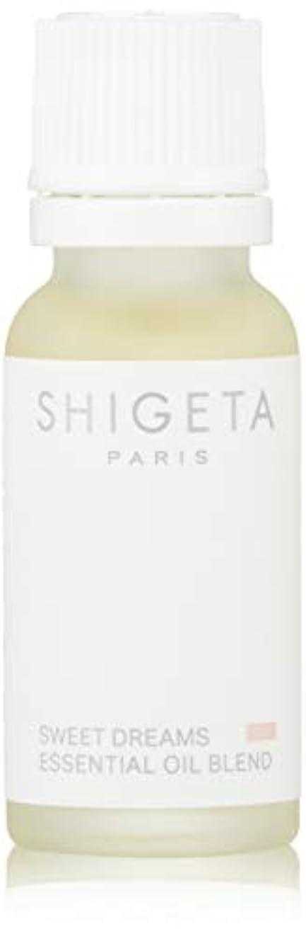 マイルストーン豆ナイトスポットSHIGETA(シゲタ) スウィートドリーム 15ml
