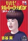 行け!稲中卓球部 10 (プラチナコミックス)