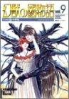幻獣の国物語 (9) (ソノラマコミック文庫)