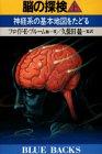 脳の探検〈上〉神経系の基本地図をたどる (ブルーバックス)
