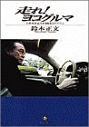 走れ!ヨコグルマ―自動車雑誌NAVI編集長のたわごと (小学館文庫)