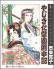 やじきた学園道中記 (第1巻) (Bonita comics deluxe)