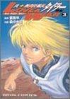 真・無責任艦長タイラー外伝LOVE&WAR (3) (ブロスコミックス)