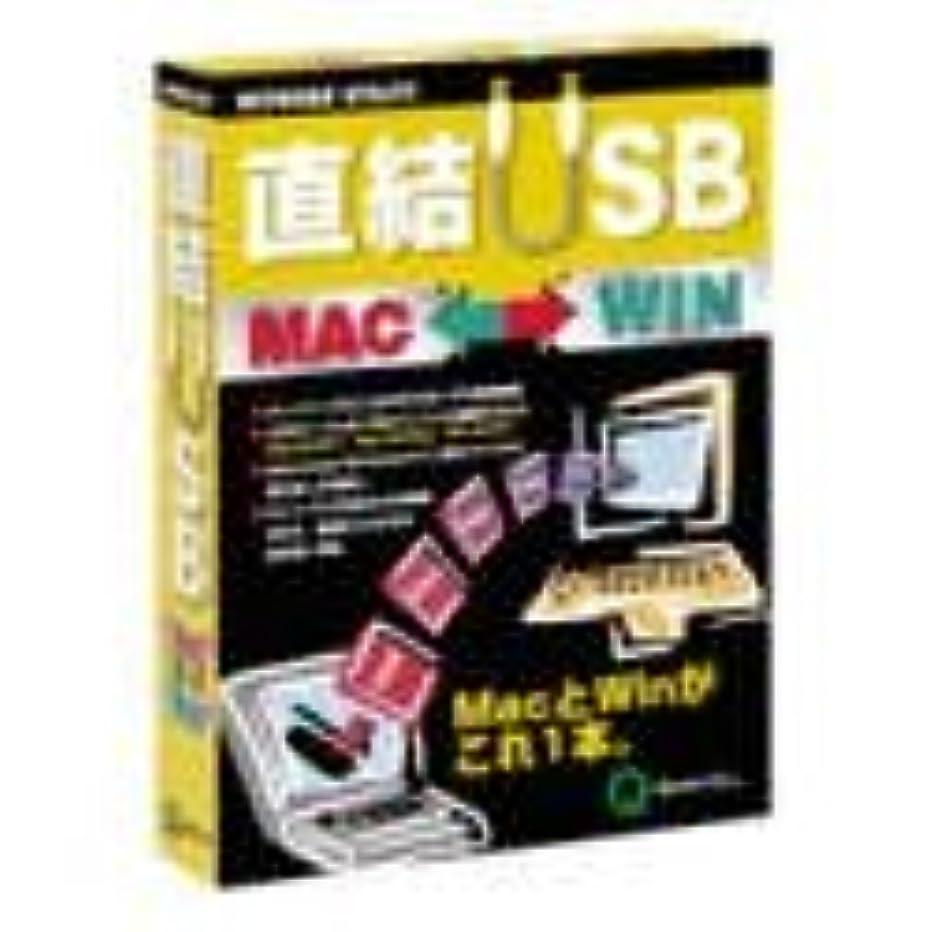 ハリウッド無意味太鼓腹直結USB Mac←→Win Windows XP対応版
