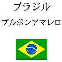 ブラジル ブルボンアマレロ アルコイリス農園 生豆 1000g