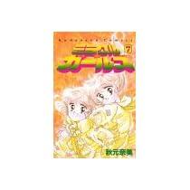 ミラクル★ガールズ 7 (講談社コミックスなかよし)
