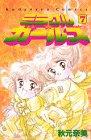 ミラクル★ガールズ 7 (講談社コミックスなかよし)の詳細を見る