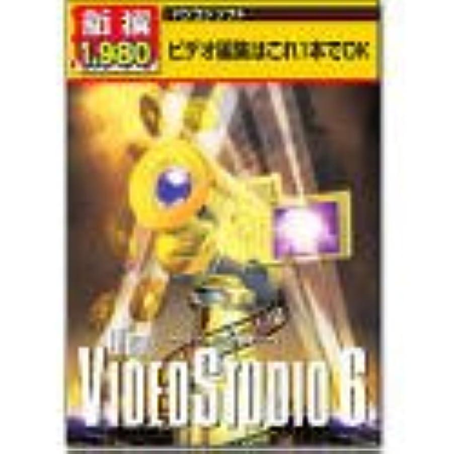 擬人セクション傷つきやすい新撰1980円 ユーリード ビデオスタジオ6