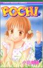 POCHI / 小花 美穂 のシリーズ情報を見る