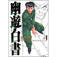 幽☆遊☆白書―完全版 (1) (ジャンプ・コミックス)