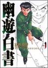 幽☆遊☆白書—完全版 (1) (ジャンプ・コミックス)