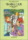 雪の中の三人男 (創元推理文庫 508-2)の詳細を見る