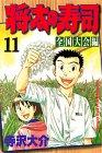 将太の寿司 (全国大会編11) (少年マガジンコミックス)