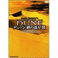 デューン / 砂の惑星 2 Desert DVD-BOX