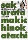 桜玉吉のかたち / エンターブレインコミック編集部 のシリーズ情報を見る