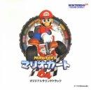 マリオカート64 — オリジナル・サウンドトラック