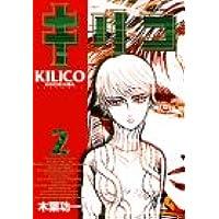 キリコ 2 (モーニングKC)