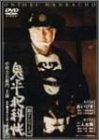 鬼平犯科帳 第7シリーズ《第12~13話収録》 [DVD]