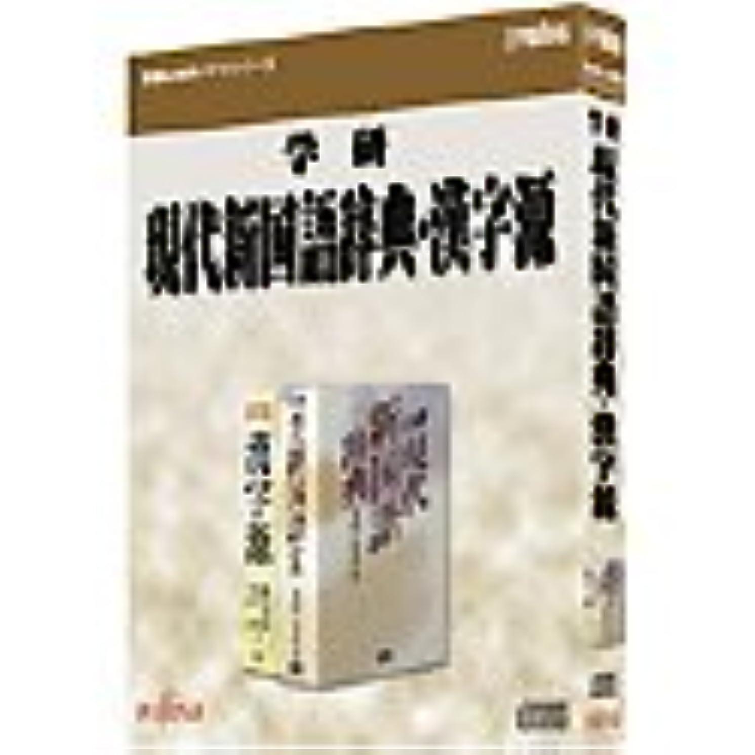 生き物冷笑する谷学研 現代新国語辞典?漢字源