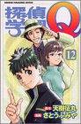 探偵学園Q(12) (講談社コミックス)の詳細を見る
