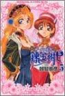 マリーとエリーのアトリエザールブルグの錬金術士 (5) (ブロスコミックス)の詳細を見る