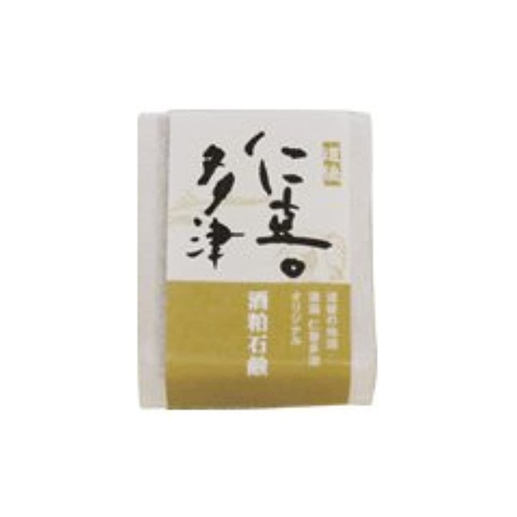 残高スマート星仁喜多津 オリジナル 酒粕石鹸 60g