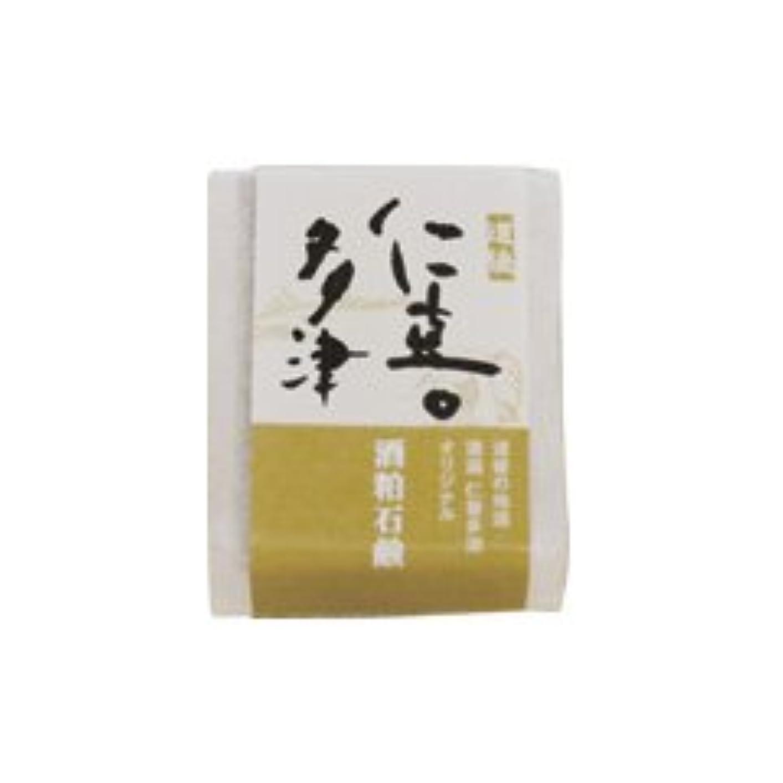 変形重なる延期する仁喜多津 オリジナル 酒粕石鹸 60g