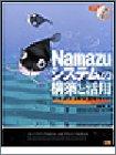 Namazuシステムの構築と活用―日本語全文検索徹底ガイド